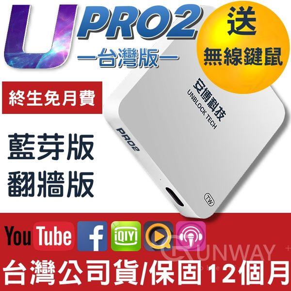 安博盒子 Upro2 X950 台灣版二代