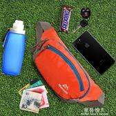 戶外手機腰包男女跑步裝備多功能迷你健身運動小腰帶防水手機包 完美情人精品館