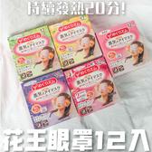 KAO 花王 美舒律 熱敷眼罩5款 一盒12入 【KA000】日本 蒸氣 香氣 舒緩疲勞