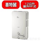 (全省安裝)喜特麗【JT-H1212_NG2】屋外RF式12公升(與JT-H1212同款)熱水器天然氣(雲嘉以南)