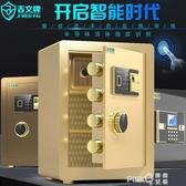 保險櫃家用小型隱形小保險箱迷你指紋密碼箱辦公室文件全鋼防盜 (pinkq 時尚女裝)