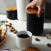 一件免運 北歐創意廚房陶瓷密封罐雜糧咖啡瓶茶葉收納調味料盒儲物罐帶蓋