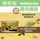 【毛麻吉寵物舖】LOTUS樂特斯 慢燉嫩絲主食罐 嫩雞口味 全貓配方(70g) 貓罐 罐頭
