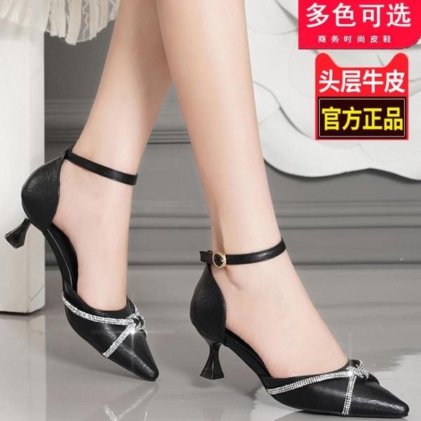 低跟鞋 尖頭包頭包跟涼鞋女真皮細跟貓跟水鉆拼色小跟皮鞋中跟