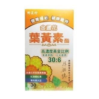 (特價599元) 野菜村-金盞花葉黃素酯膠囊(30粒/罐)