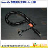 神牛 Godox ADx V2 快速電瓶閃光燈接線2.5m 新版 公司貨 For AD180 360