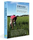 (二手書)食農社會學:從生命與地方的角度出發