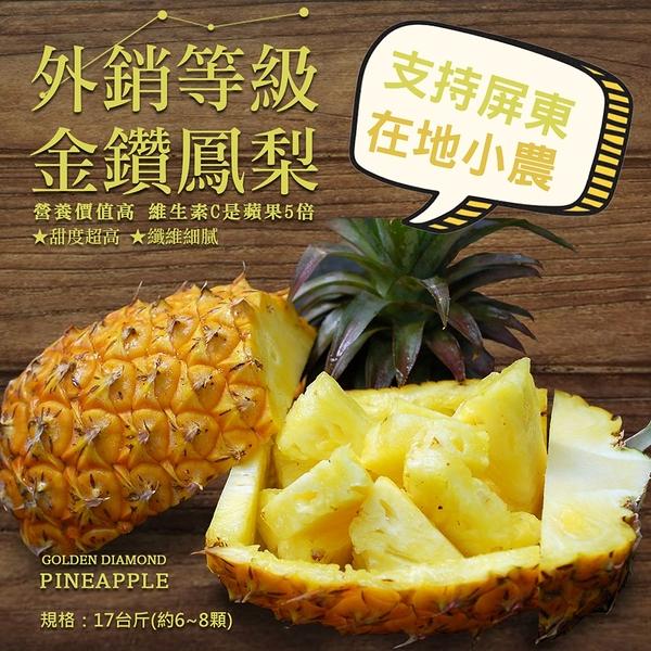【屏聚美食】外銷等級金鑽鳳梨17台斤(約6~8顆)