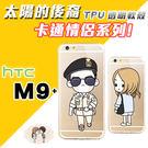 太陽的後裔 韓 透明 TPU 軟殼 HTC ONE M9+ 卡通創意全身娃娃 手機殼保護套