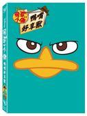 飛哥與小佛:鴨嘴好享獸 DVD  【迪士尼開學季限時特價】   OS小舖