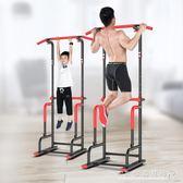 單杠家用室內引體向上器雙杠多功能健身器材體育用品兒童增高『CR水晶鞋坊』igo