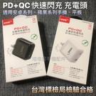 《PD+QC雙孔雙輸出 最大輸出可達20.5W 支援所有手機平板》全兼容快速閃充 快充頭旅充頭充電頭
