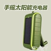 太陽能充電寶小型戶外應急手搖充電器大功率手動發電機太陽能手機充電寶便攜式 愛丫 交換禮物