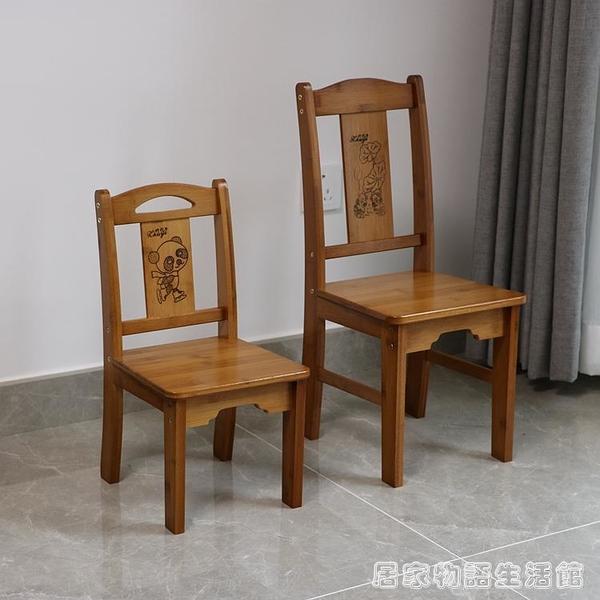 小板凳方凳圓凳靠背椅摺疊椅矮凳兒童餐椅凳子家用客廳楠竹茶幾凳 居家物语
