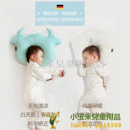 定型枕嬰兒枕頭0-1-2歲新生兒童枕芯防偏頭寶寶透氣頭型矯正品牌【小玉米】