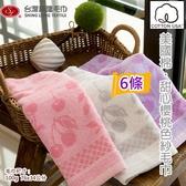 美國棉*甜美櫻桃色紗毛巾(6條裝  家庭組) 【台灣興隆毛巾專賣*歐米亞嚴選】