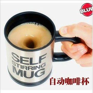 【Love Shop】懶人用咖啡杯馬克杯不銹鋼杯自動咖啡攪拌杯飲料攪拌不繡鋼打奶泡機