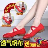 廣場舞鞋子女軟底舞蹈鞋成人演出舞鞋低跟帆布跳舞鞋【毒家貨源】
