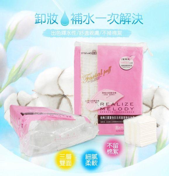 化妝棉【FMD025】三層複合壓邊雙面雙效化妝棉(300入組) 美容保濕 化妝棉 保養 123ok