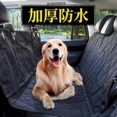寵物車載墊子狗墊后排后座安全座椅汽車坐墊車用【時尚大衣櫥】