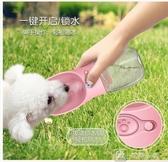 寵物狗狗隨行水杯外出用品戶外喝水喂水飲水器泰迪便攜式水壺水瓶 交換禮物
