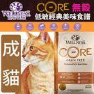 【培菓平價寵物網】Wellness寵物健康》CORE無穀成貓低敏經典美味食譜-11lb/4.98kg