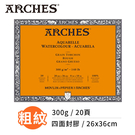 『ART小舖』Arches法國阿詩 全棉水彩紙 粗紋300g(26x36cm) 四面封膠 單本