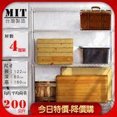 鐵架 置物架 鐵力士 4層架 波浪架 家用荷重型 122X60X160-銀 MIT台灣製 KOTAS