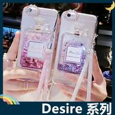 HTC Desire系列 12+ 10 Pro 水鑽香水瓶保護套 軟殼 附水晶掛繩 閃亮貼鑽 流沙 矽膠套 手機套 手機殼