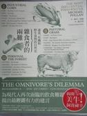 【書寶二手書T5/科學_WGG】雜食者的兩難-速食、有機和野生食物的自然史_麥可.波倫