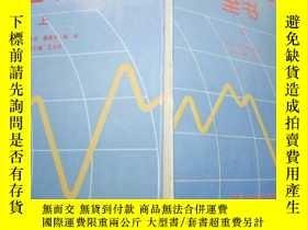 二手書博民逛書店罕見中國外匯業務全書Y234304 王鬆奇 中國金融 出版199