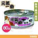 元氣一番貓罐鮪魚+雞肉+鮭魚  80g【寶羅寵品】