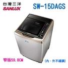 【新莊信源】 15公斤【SANLUX 三洋】DD超音波變頻洗衣機 SW-15DAGS / SW15DAGS