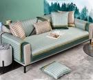 沙發保護套 沙發墊四季通用涼席墊子夏天款家用防滑布藝沙發套罩定制 俏俏家居