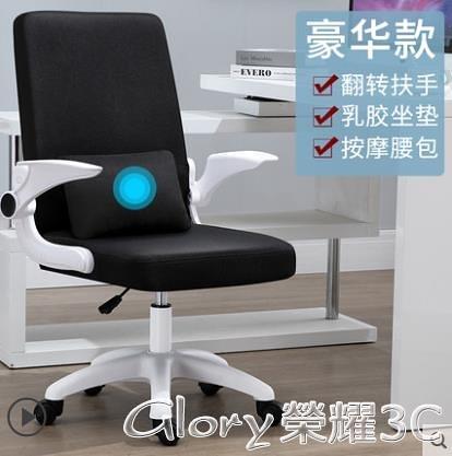 電腦椅家用辦公椅升降轉椅舒適久坐會議學生宿舍靠背椅子弓型座椅LX 榮耀 上新