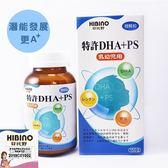 (買三送一,混搭請留言)日比野專利DHA+PS-150g瓶裝【六甲媽咪】
