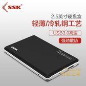 金屬usb3.0高速行動硬碟盒2.5英寸SATA/機械/ssd固態串口通用硬碟