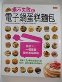 【書寶二手書T8/餐飲_D8D】絕不失敗的電子鍋蛋糕麵包_江端久美子