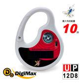 DigiMax★UP-12D8 攜帶型太陽能充電式音波驅蚊器 [ 防止登革熱 ] [ 嬰幼兒防蚊首選 ] [ 太陽能充電 ]