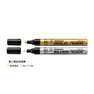 【奇奇文具】雪人SNOWMAN GP-12/SP-12 粗 油漆筆/筆幅1.5~3.0mm (金/銀)