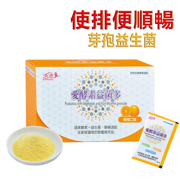 【生達-活沛】愛酵素芽孢益生菌(柳橙口味)(30包/盒)(80種酵素,排便順暢)
