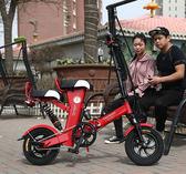 摺疊電動自行車優米鷗代步踏板助力電瓶車成人鋰電池滑板車男女  HM 范思蓮恩