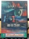 挖寶二手片-P03-366-正版DVD-電影【細物警探】-丹佐華盛頓 雷米馬利克 傑瑞德雷托(直購價)