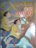 【書寶二手書T6/兒童文學_WFU】天使太用力_樓曉東