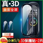 小米手環5/6曲面PET弧邊全屏滿版3D保護膜保護貼 (2片裝)