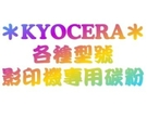 【KYOCERA MITA影印機 原廠碳粉】適用DC-1560/DC1560/DC-2550/DC2550/DC-2050/DC2050/CS-2115/CS2115