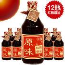 原汁製成未稀釋,添加天然紅麴發酵,料理美味