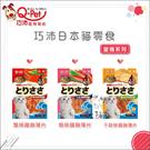 Q-PET巧沛[日本貓零食,愛情系列,3種口味]