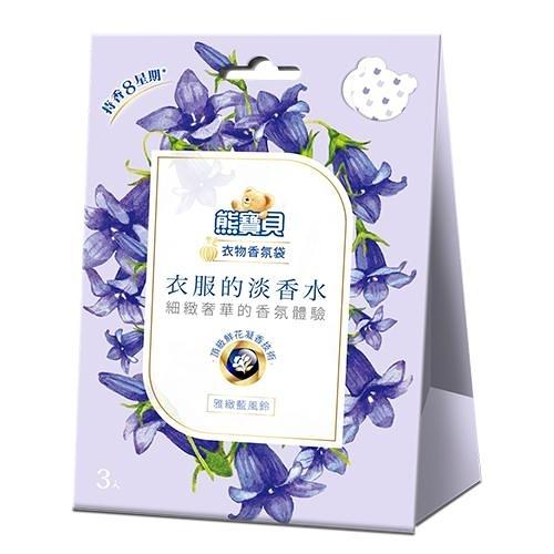熊寶貝衣物香氛袋(藍風鈴)21g【愛買】