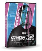 時尚女巫:安娜皮亞姬 DVD 免運 (購潮8)
